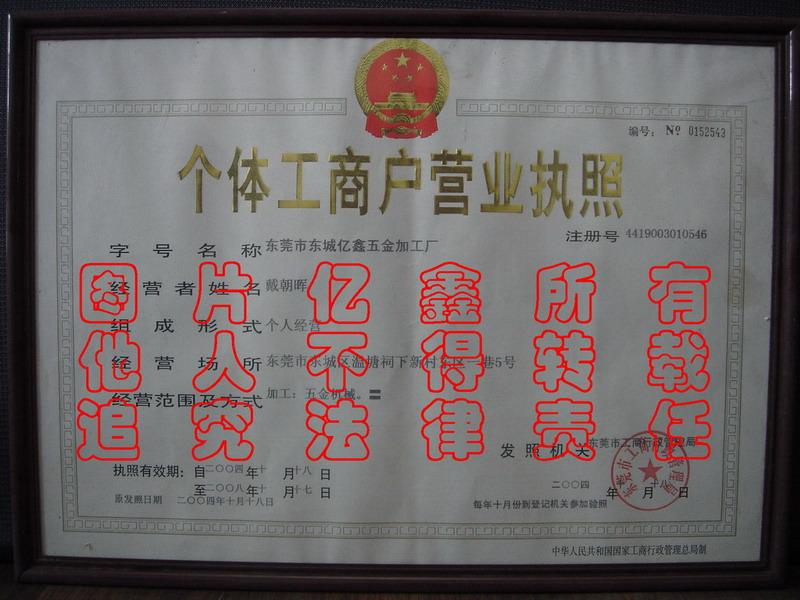 东莞市东城区邮政编码-东莞市东城区光明村邮政编码