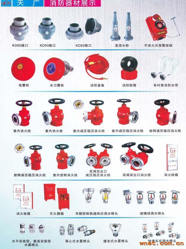 消防器材有哪些,消防器材价格,消防器材使用方法,消防器材_消防器材检