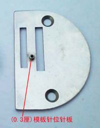 (0.3厘米)模板针位针板