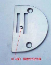 (0.4厘米)模板针位针板