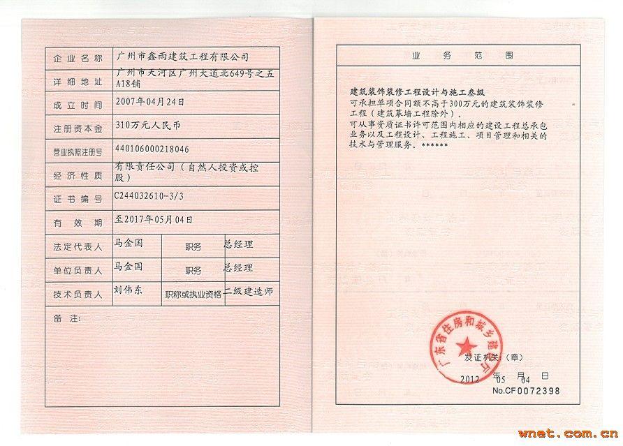 广州市鑫雨建筑工程有限公司 装饰装修资质 防水 防潮材