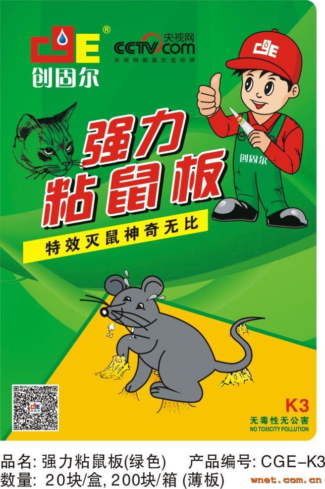 强力粘鼠板(绿