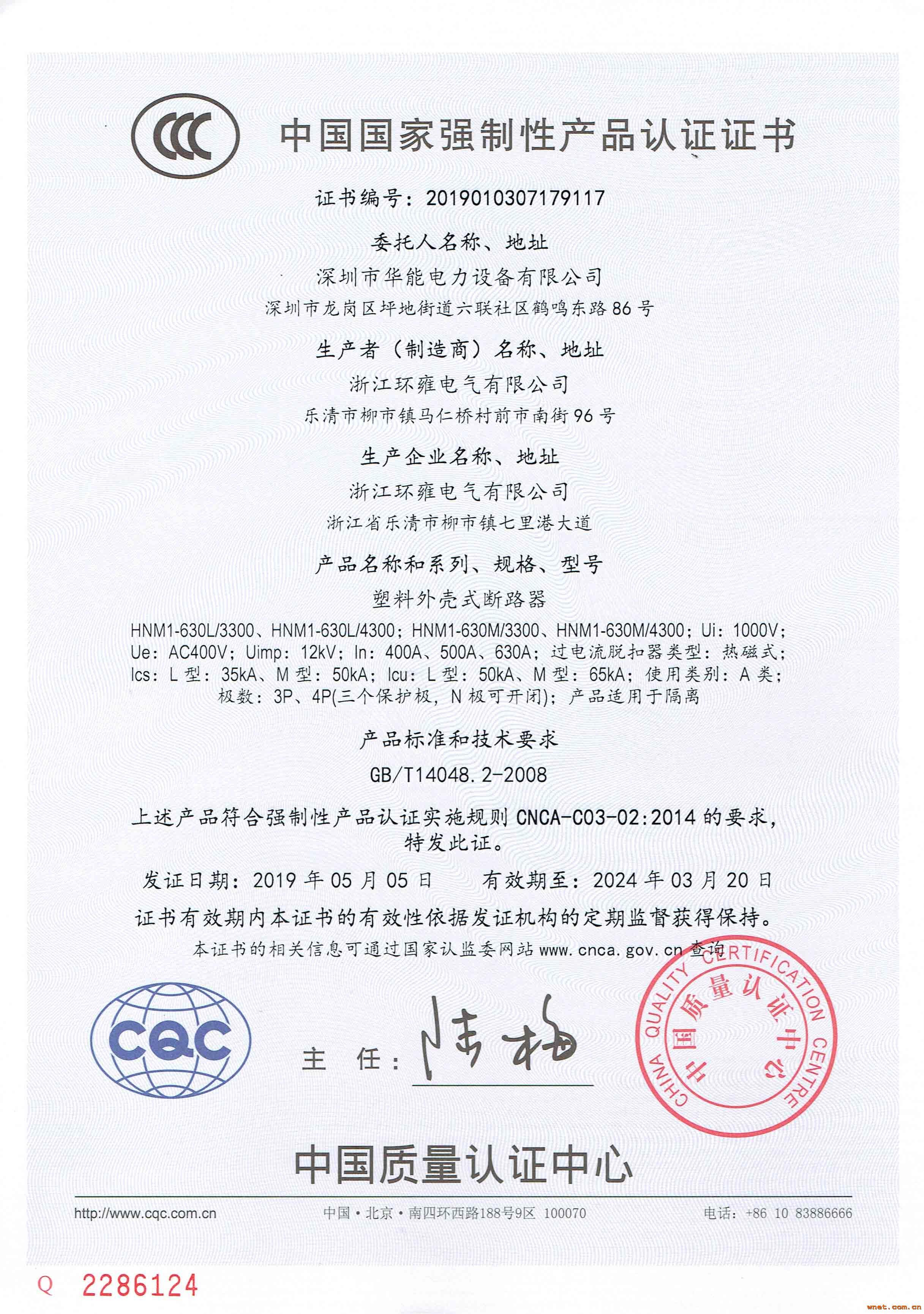 CCC国家强制产